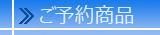 yoyaku3.jpg